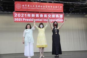2021-04-03 2021新舊會長交接典禮